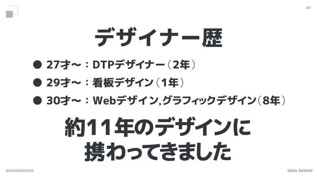 09 ● 27才〜ɿDTPデザイナー (2年) ● 29才〜ɿ看板デザイン (1年) ● 30...