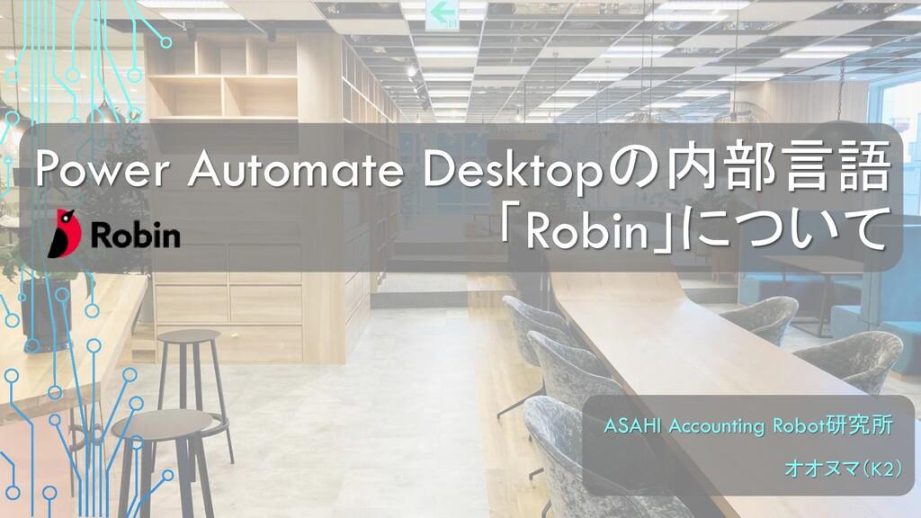 Power Automate Desktopの内部言語 「Robin」について オオヌマ(K2...