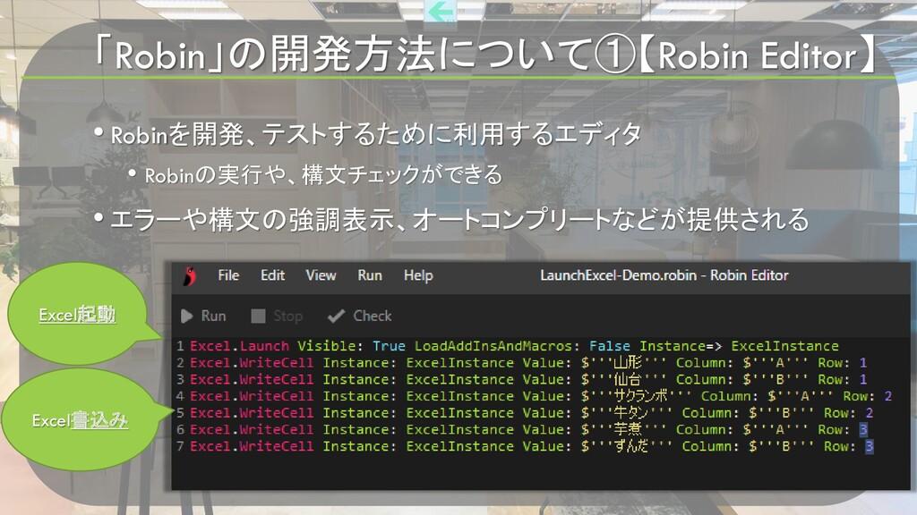 「Robin」の開発方法について①【Robin Editor】 • Robinを開発、テストす...