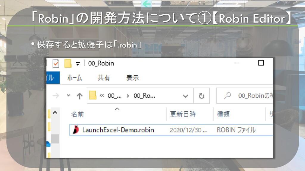 「Robin」の開発方法について①【Robin Editor】 • 保存すると拡張子は「.ro...