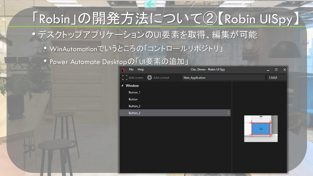 「Robin」の開発方法について②【Robin UISpy】 • デスクトップアプリケーション...