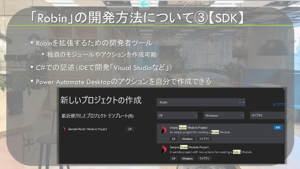 「Robin」の開発方法について③【SDK】 • Robinを拡張するための開発者ツール • ...