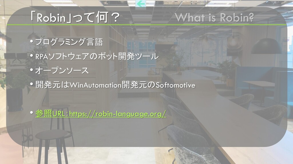 「Robin」って何? • プログラミング言語 • RPAソフトウェアのボット開発ツール • ...