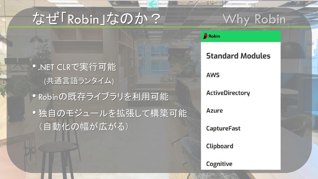 なぜ「Robin」なのか? • .NET CLRで実行可能 (共通言語ランタイム) • Rob...