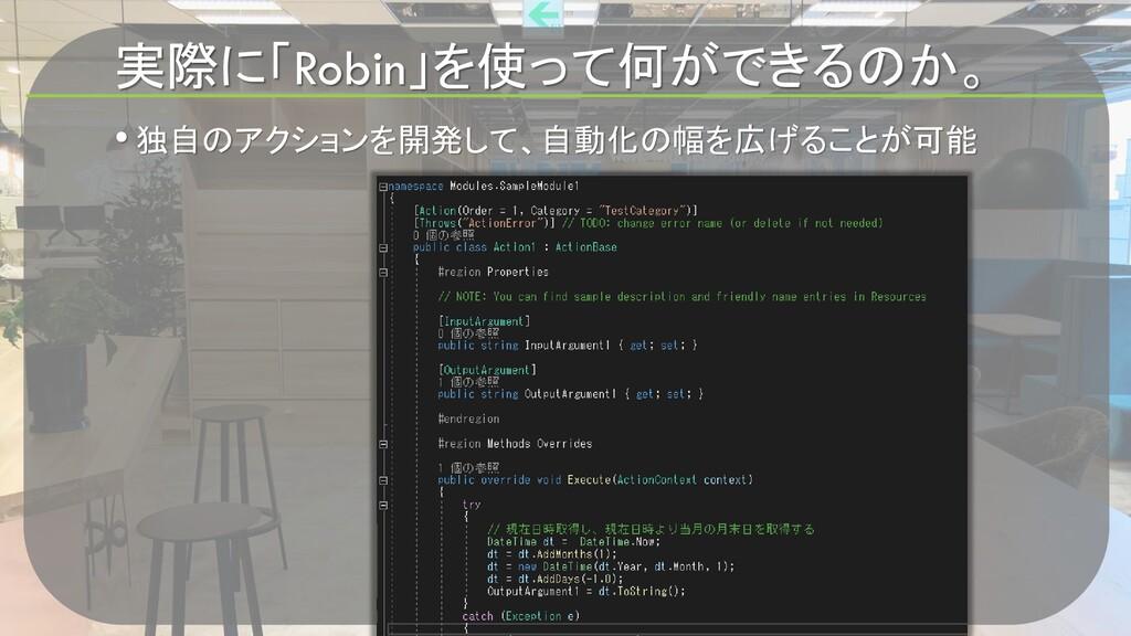 実際に「Robin」を使って何ができるのか。 • 独自のアクションを開発して、自動化の幅を広げ...