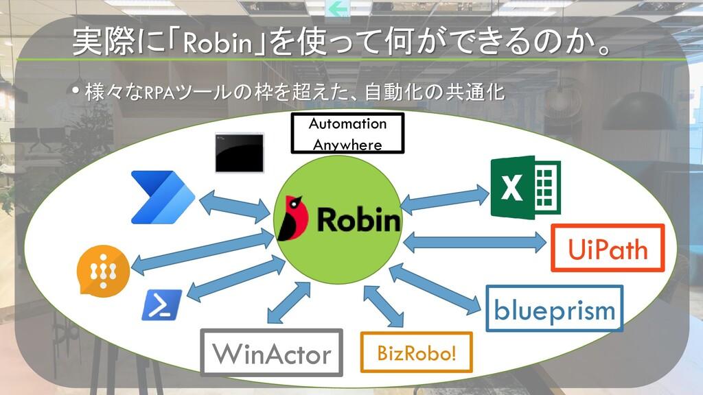 実際に「Robin」を使って何ができるのか。 • 様々なRPAツールの枠を超えた、自動化の共通...