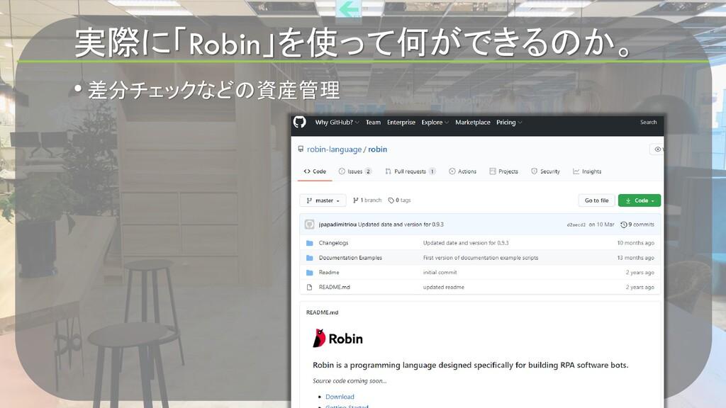 実際に「Robin」を使って何ができるのか。 • 差分チェックなどの資産管理