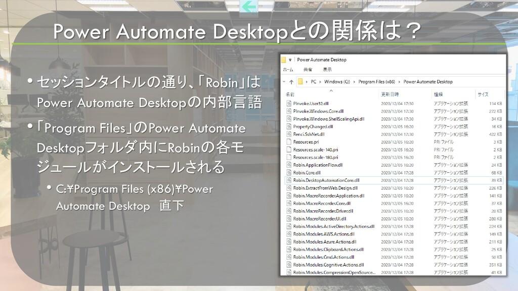 Power Automate Desktopとの関係は? • セッションタイトルの通り、「Ro...
