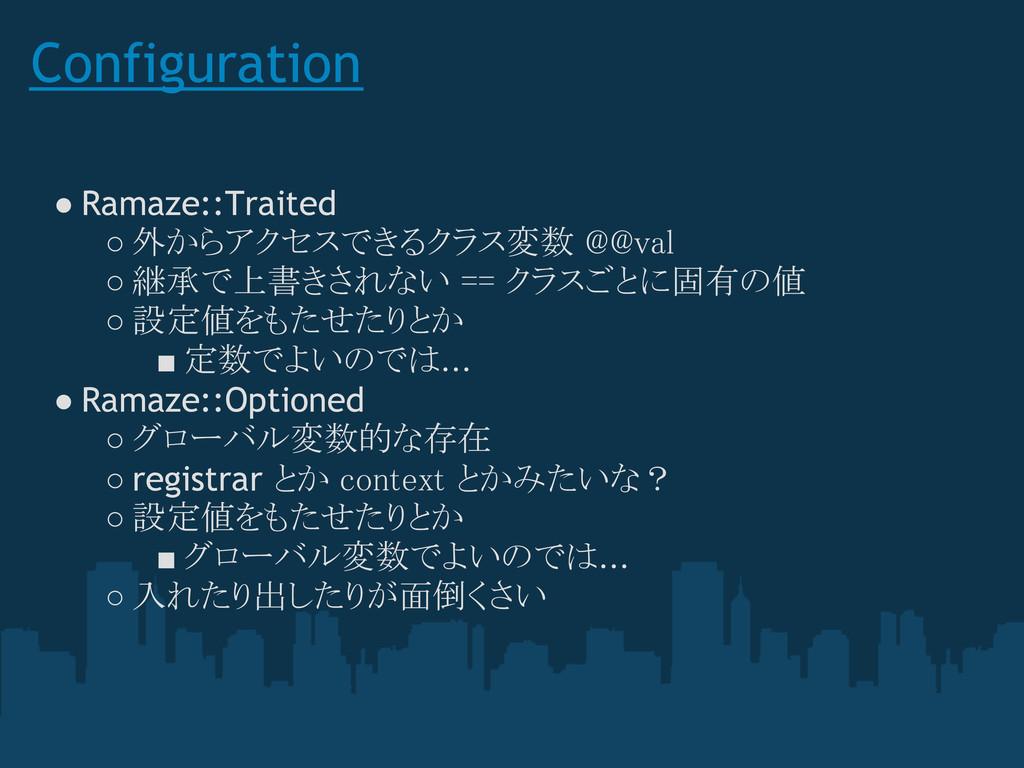 Configuration ● Ramaze::Traited ○ 外からアクセスできるクラス...