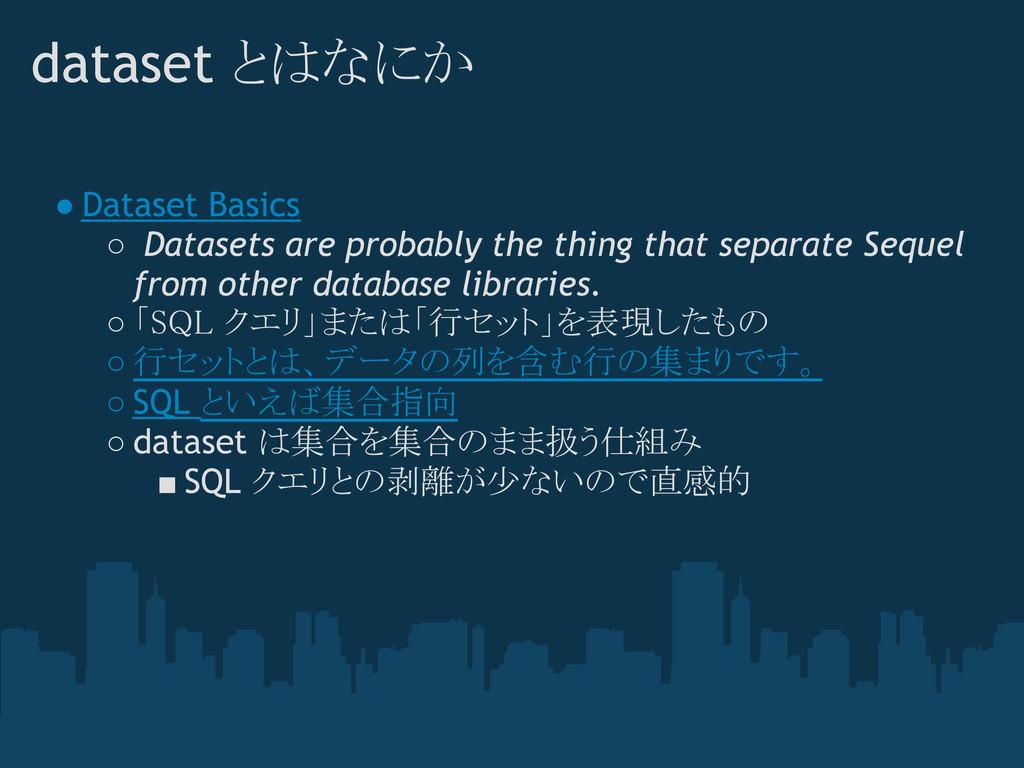 dataset とはなにか ● Dataset Basics ○ Datasets are p...