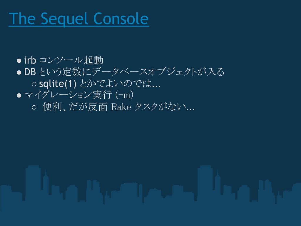 The Sequel Console ● irb コンソール起動 ● DB という定数にデータ...
