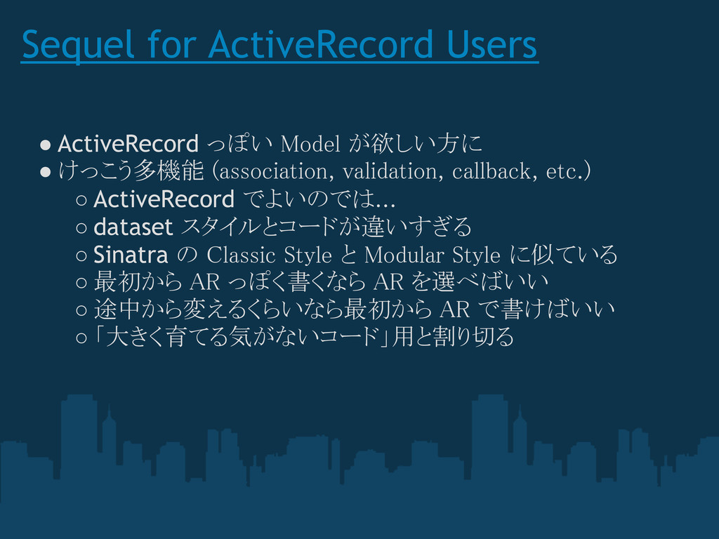 Sequel for ActiveRecord Users ● ActiveRecord っぽ...