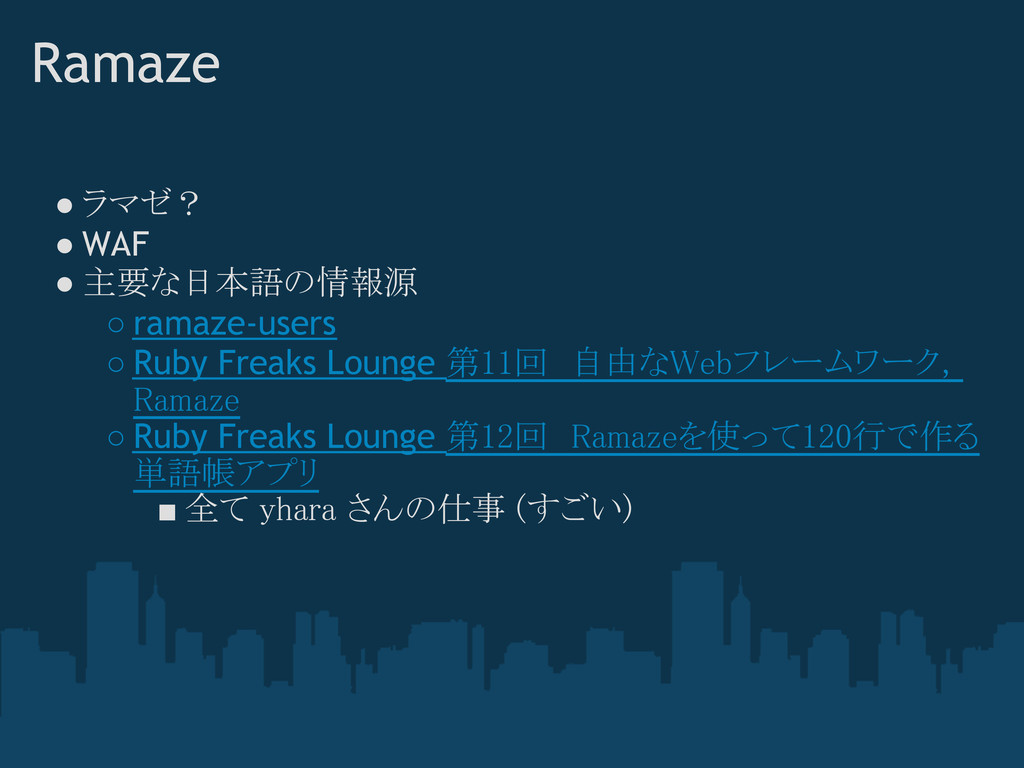 Ramaze ● ラマゼ? ● WAF ● 主要な日本語の情報源 ○ ramaze-users...