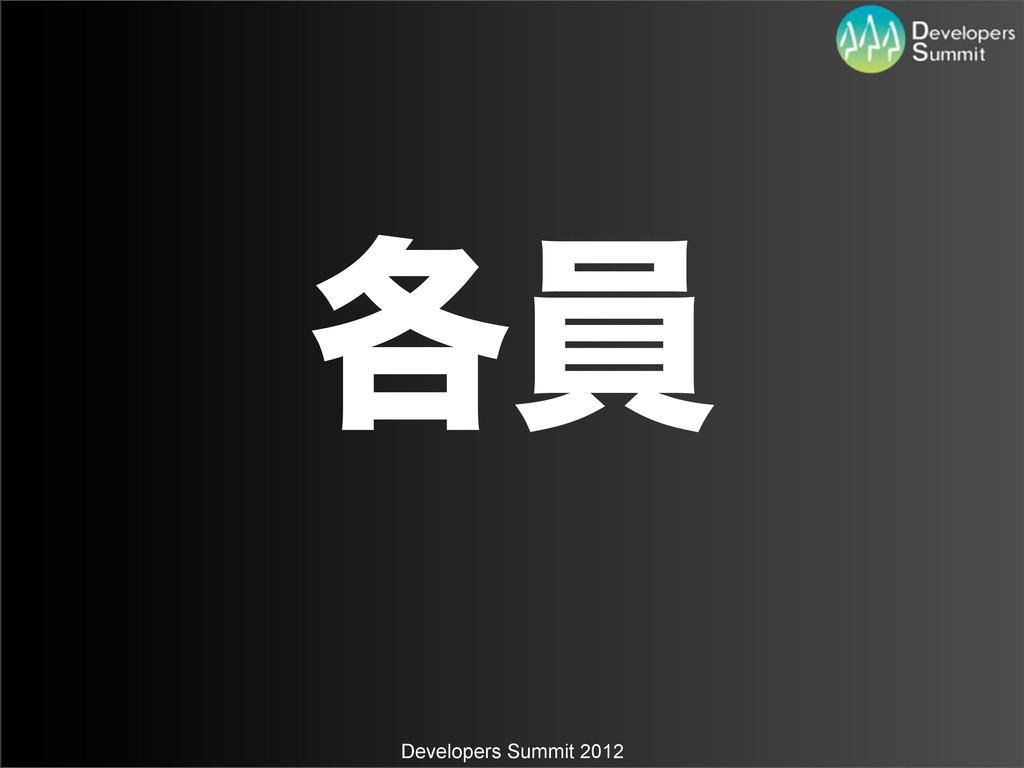 Developers Summit 2012 ֤һ