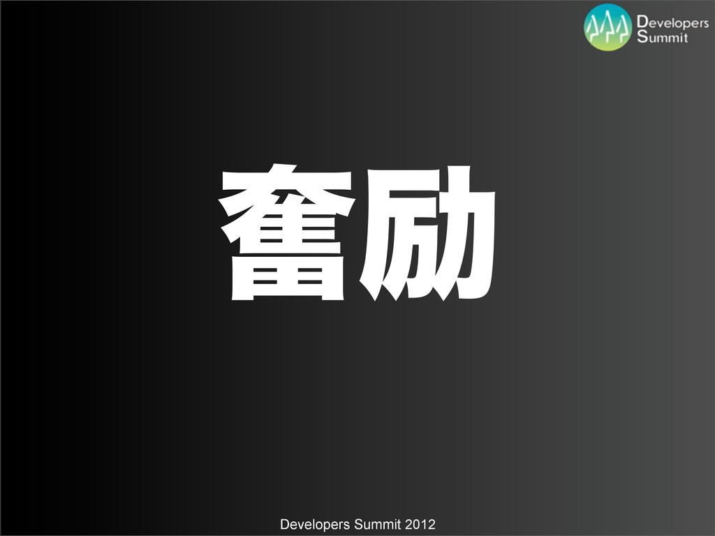 Developers Summit 2012 ฃྭ