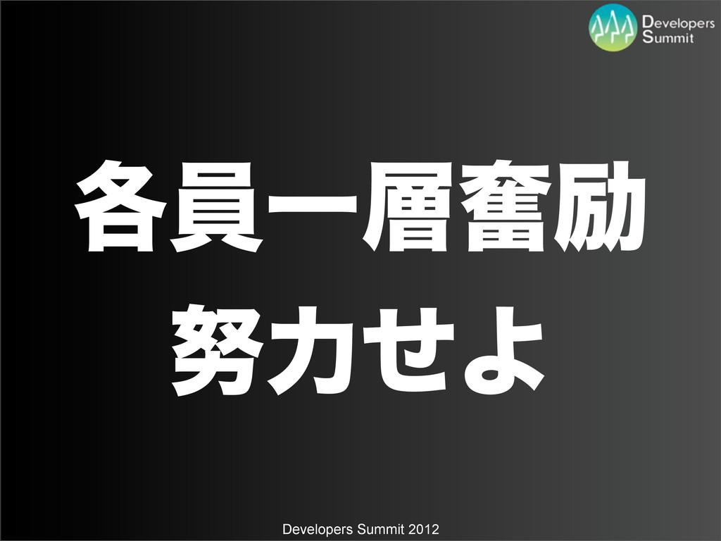 Developers Summit 2012 ֤һҰฃྭ ྗͤΑ
