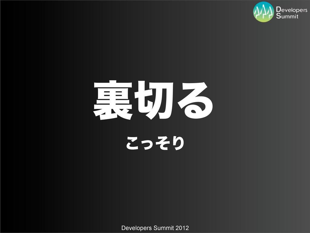 Developers Summit 2012 ཪΔ ͬͦ͜Γ