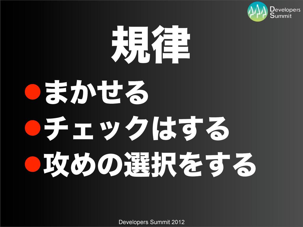 Developers Summit 2012 ن ·͔ͤΔ νΣοΫ͢Δ ߈Ίͷબ...