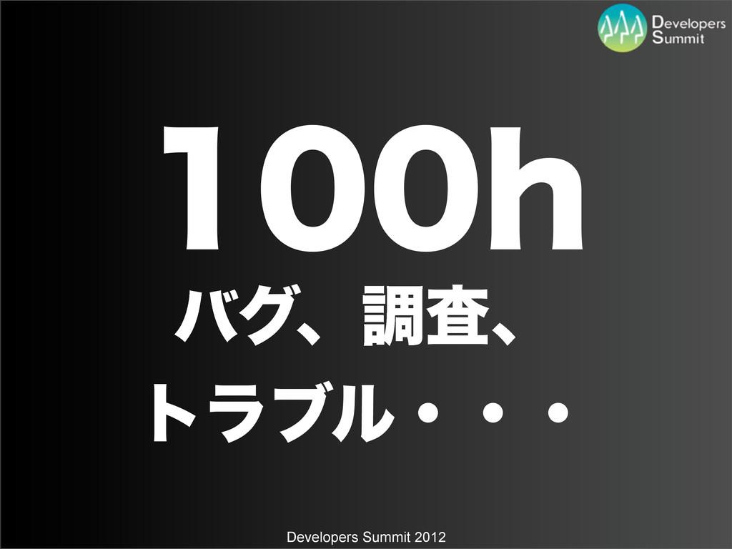 Developers Summit 2012 I όάɺௐࠪɺ τϥϒϧɾɾɾ