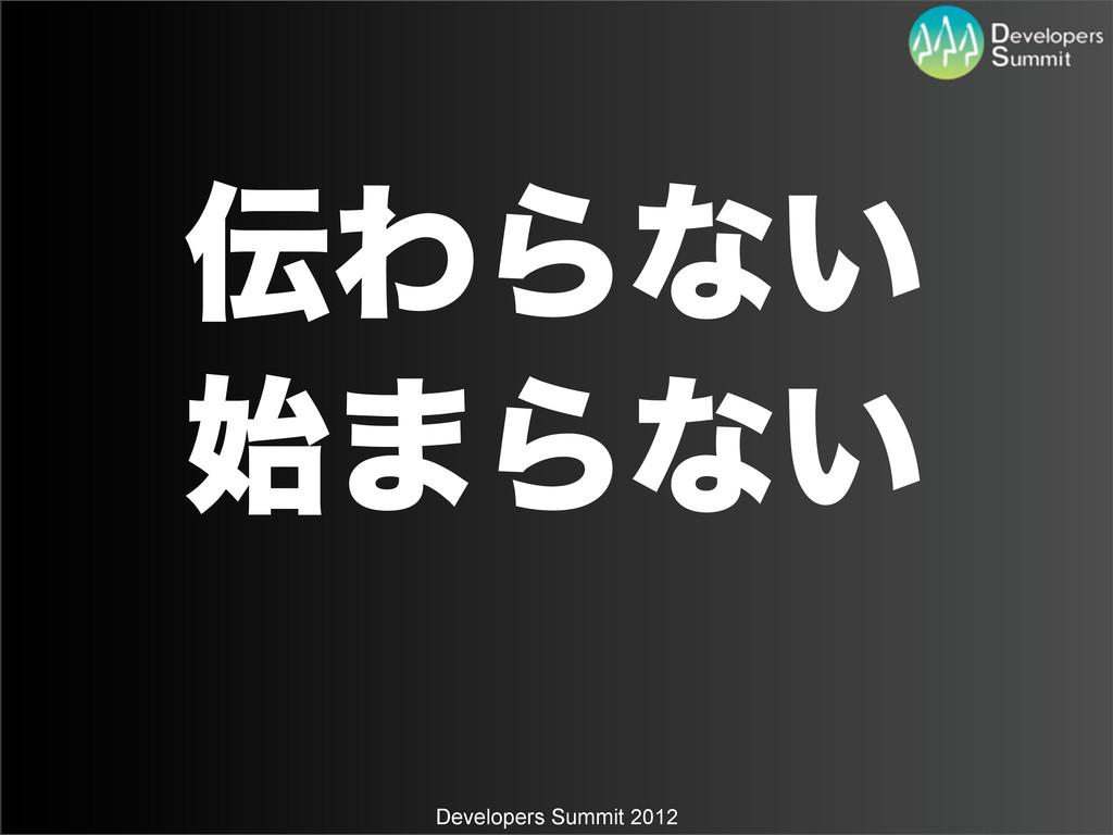 Developers Summit 2012 ΘΒͳ͍ ·Βͳ͍