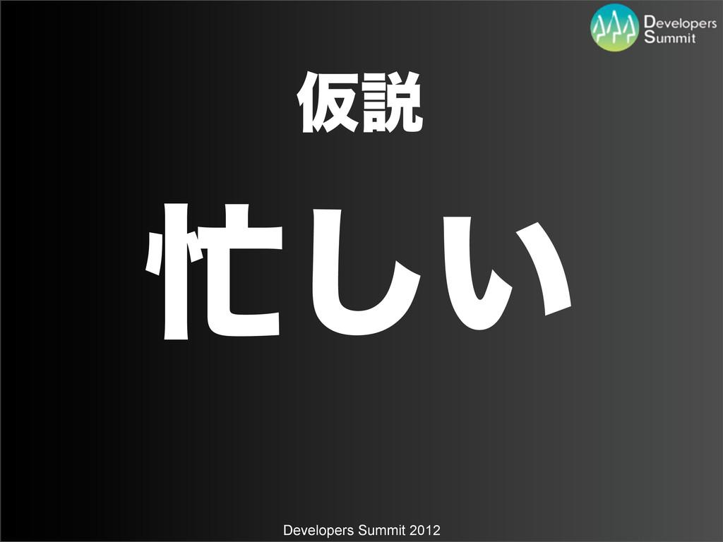 Developers Summit 2012 ͍͠ Ծઆ