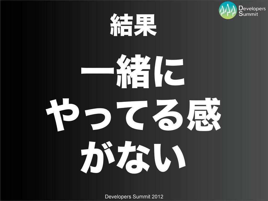 Developers Summit 2012 ݁Ռ Ұॹʹ ͬͯΔײ ͕ͳ͍