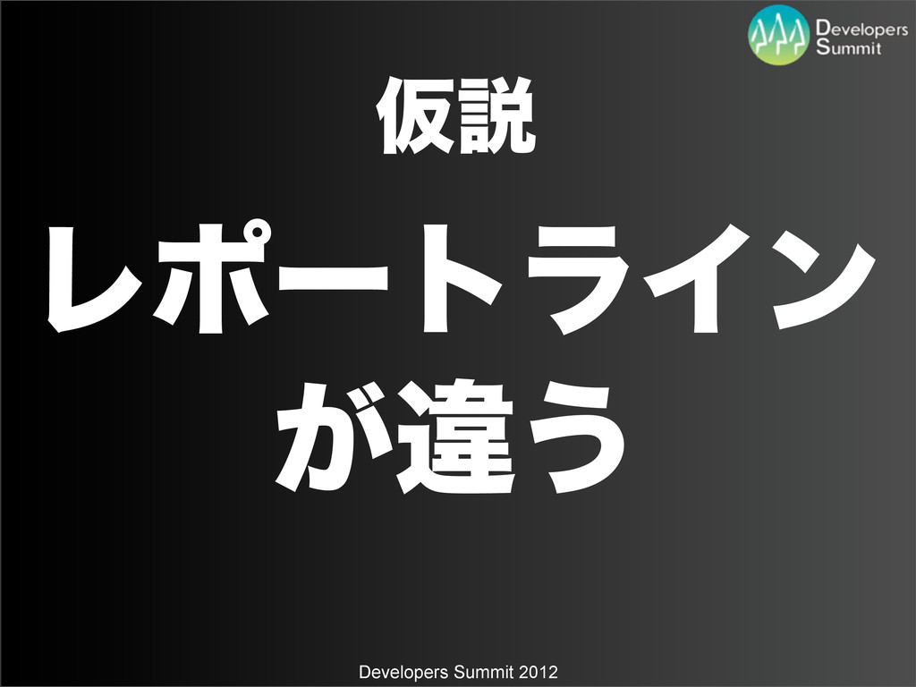 Developers Summit 2012 ϨϙʔτϥΠϯ ͕ҧ͏ Ծઆ