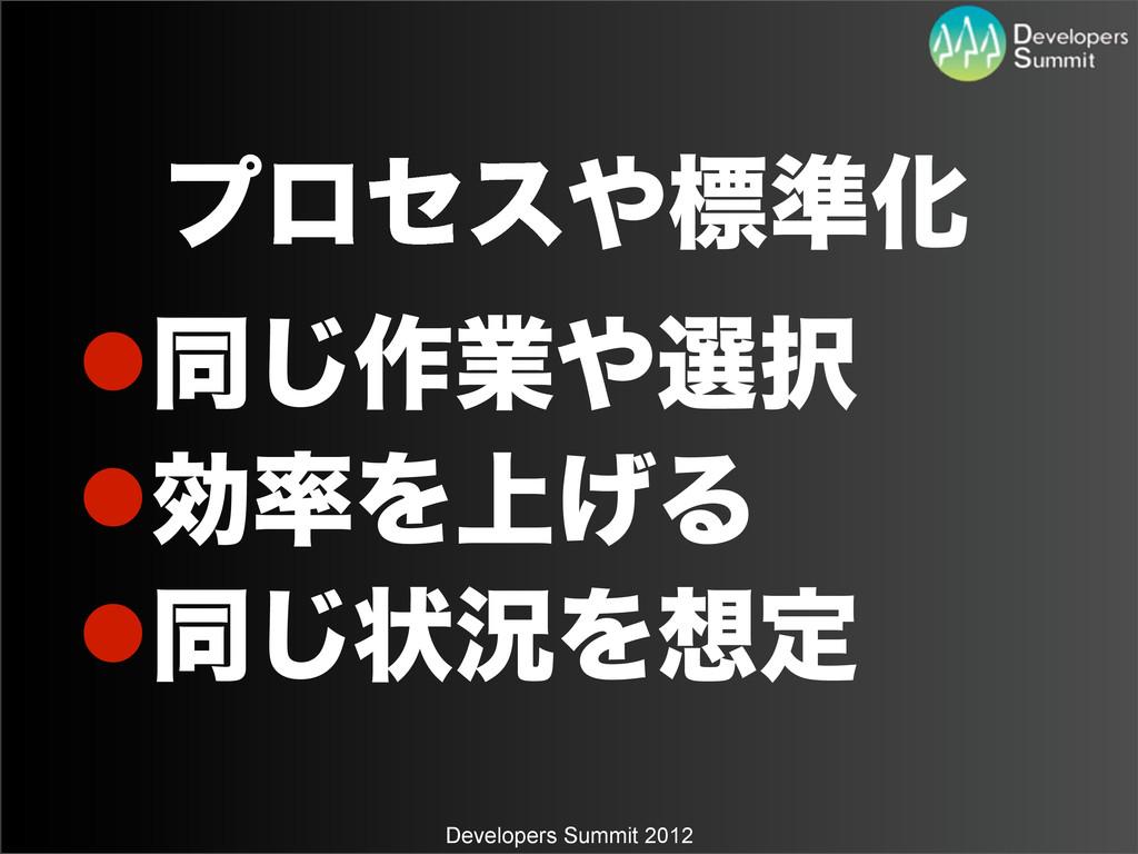 Developers Summit 2012 ϓϩηεඪ४Խ ಉ͡࡞ۀબ ޮΛ্͛...
