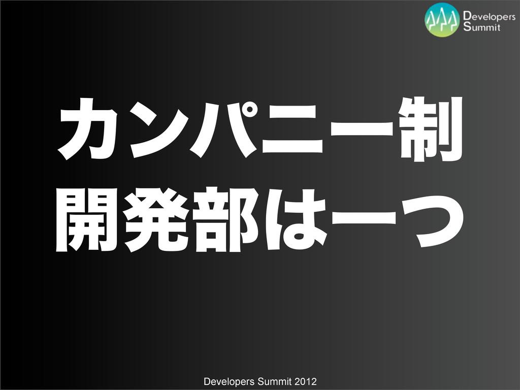 Developers Summit 2012 Χϯύχʔ੍ ։ൃ෦Ұͭ