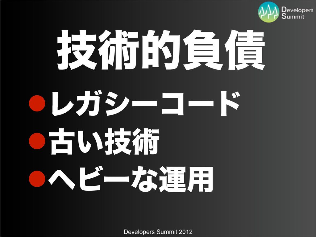 Developers Summit 2012 ٕज़తෛ࠴ ϨΨγʔίʔυ ݹ͍ٕज़ ϔϏ...