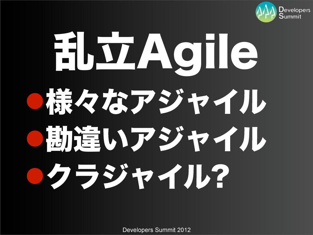 Developers Summit 2012 ༷ʑͳΞδϟΠϧ צҧ͍ΞδϟΠϧ Ϋϥδ...