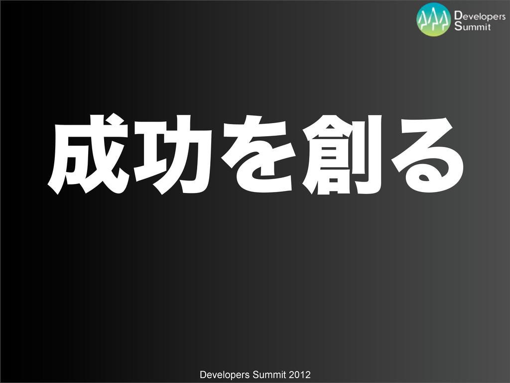 Developers Summit 2012 ޭΛΔ