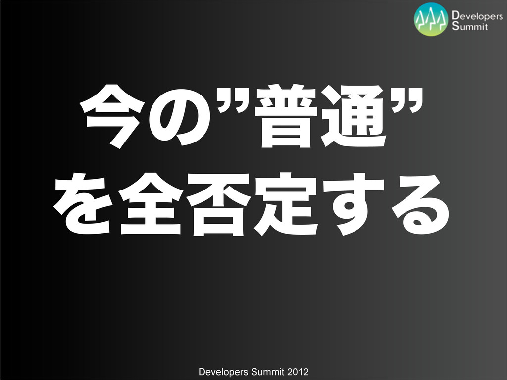 Developers Summit 2012 ࠓͷzී௨z Λશ൱ఆ͢Δ