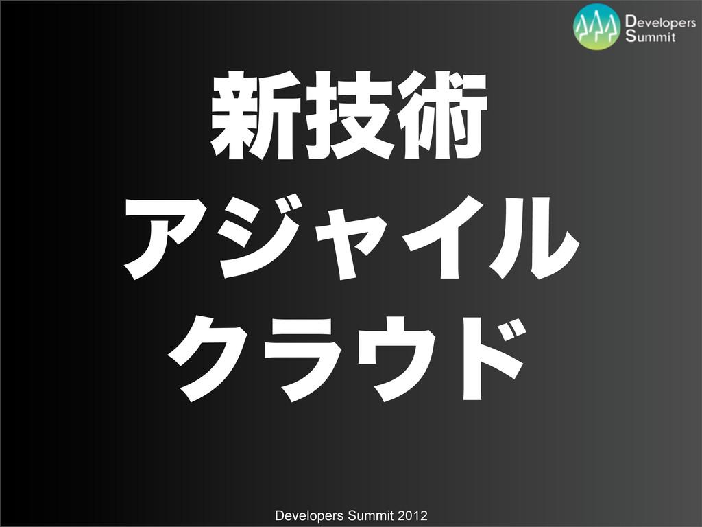 Developers Summit 2012 ৽ٕज़ ΞδϟΠϧ Ϋϥυ