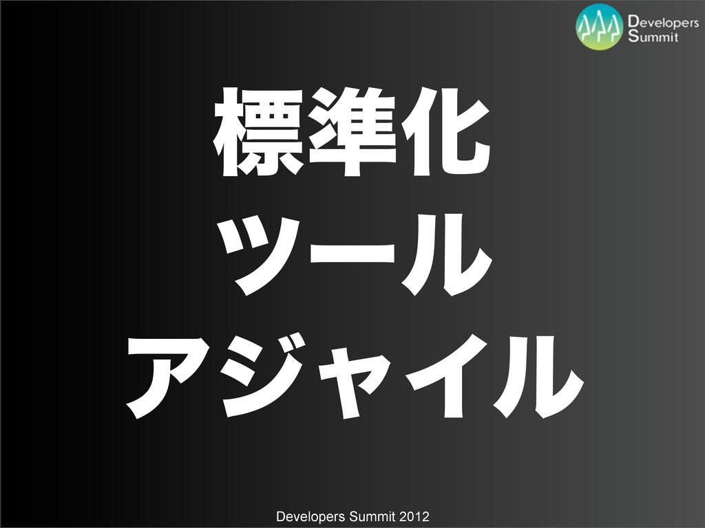 Developers Summit 2012 ඪ४Խ πʔϧ ΞδϟΠϧ