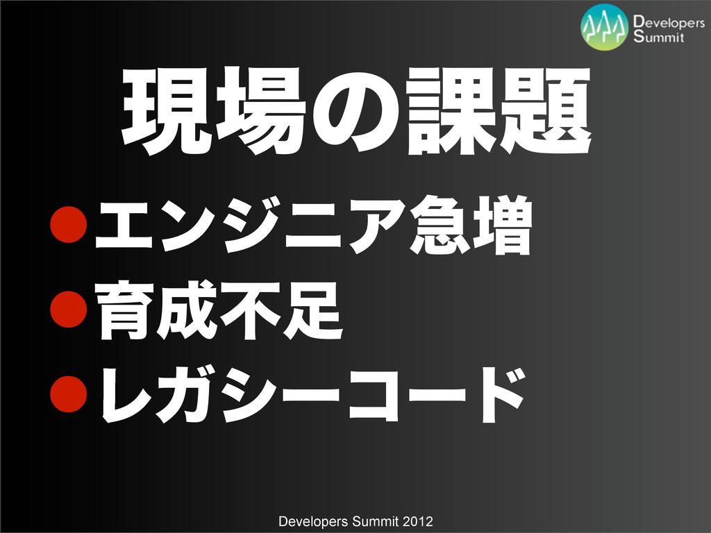 Developers Summit 2012 ݱͷ՝ ΤϯδχΞٸ૿ ҭෆ ϨΨ...