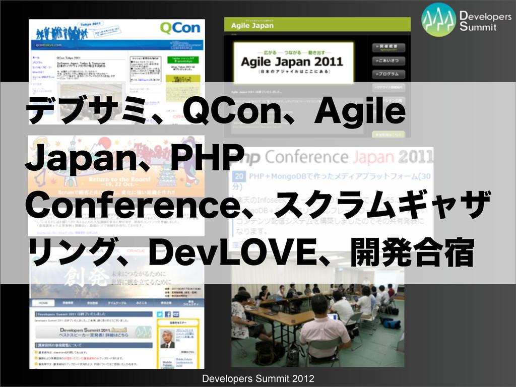 "Developers Summit 2012 σϒαϛɺ2$POɺ""HJMF +BQBOɺ1..."