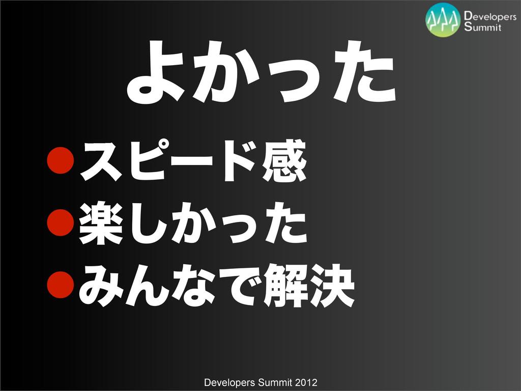 Developers Summit 2012 Α͔ͬͨ εϐʔυײ ָ͔ͬͨ͠ ΈΜͳͰ...