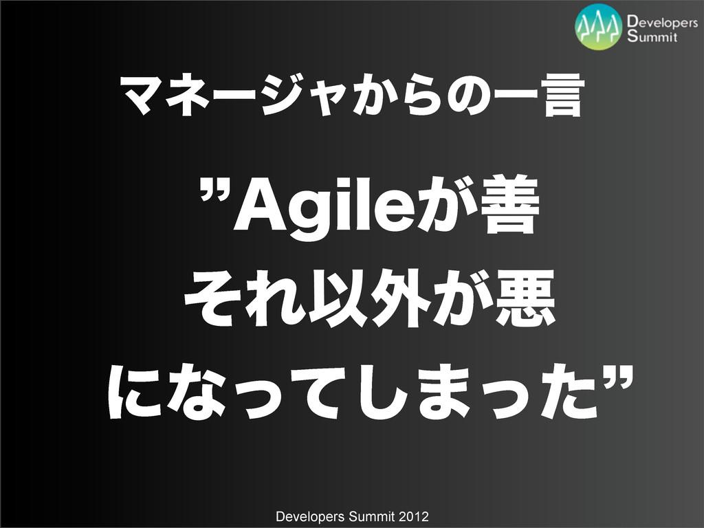 "Developers Summit 2012 Ϛωʔδϟ͔ΒͷҰݴ z""HJMF͕ળ ͦΕҎ֎..."