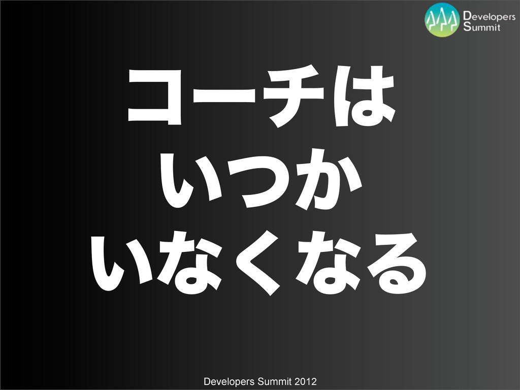 Developers Summit 2012 ίʔν ͍͔ͭ ͍ͳ͘ͳΔ