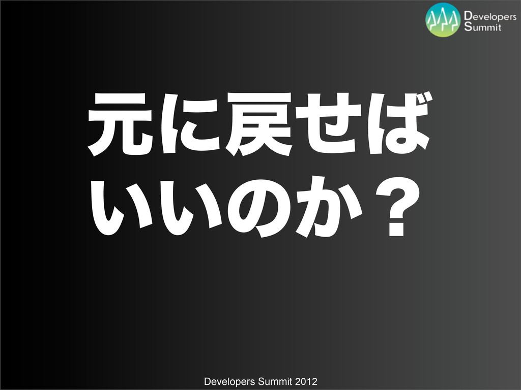Developers Summit 2012 ݩʹͤ ͍͍ͷ͔ʁ