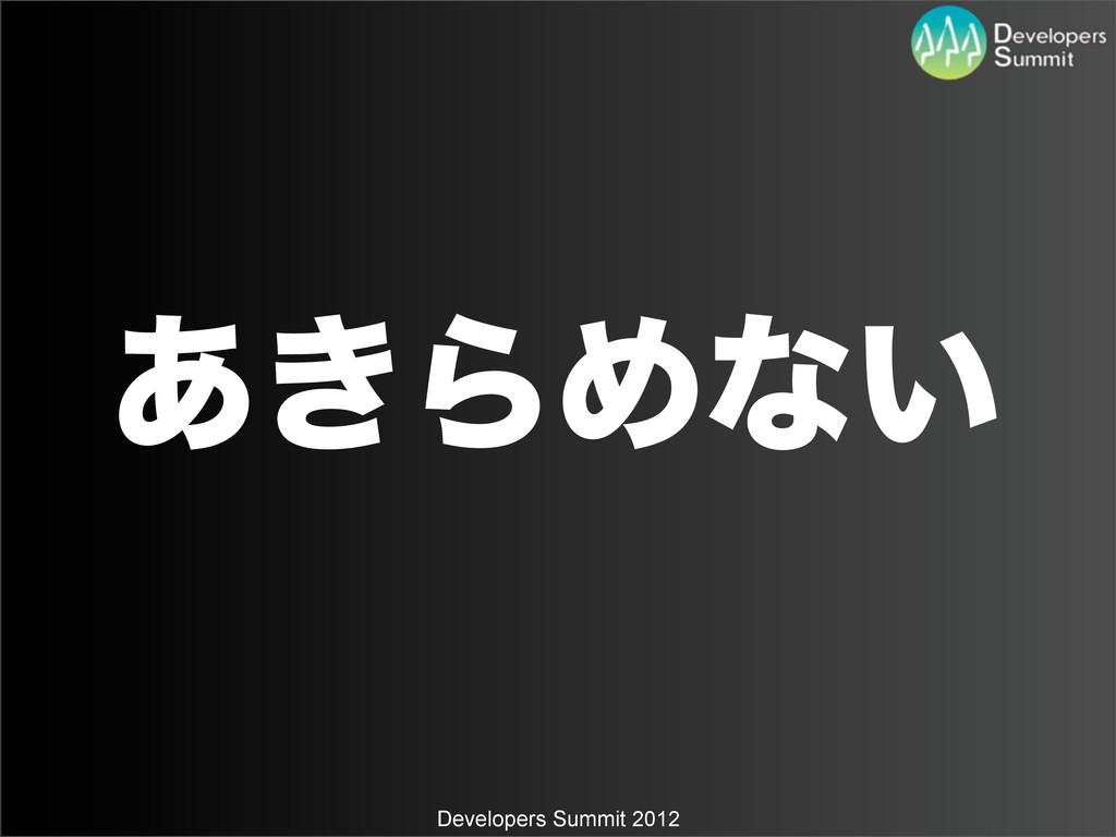 Developers Summit 2012 ͖͋ΒΊͳ͍