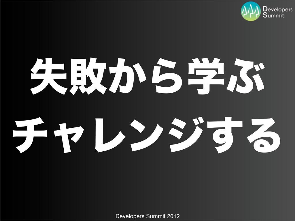 Developers Summit 2012 ࣦഊ͔ΒֶͿ νϟϨϯδ͢Δ