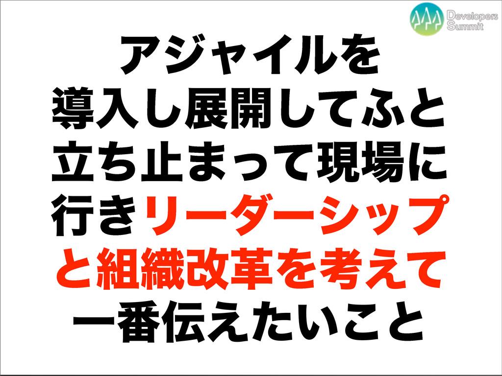 Developers Summit 2012 ΞδϟΠϧΛ ಋೖ͠ల։ͯ͠;ͱ ཱͪࢭ·ͬͯݱ...