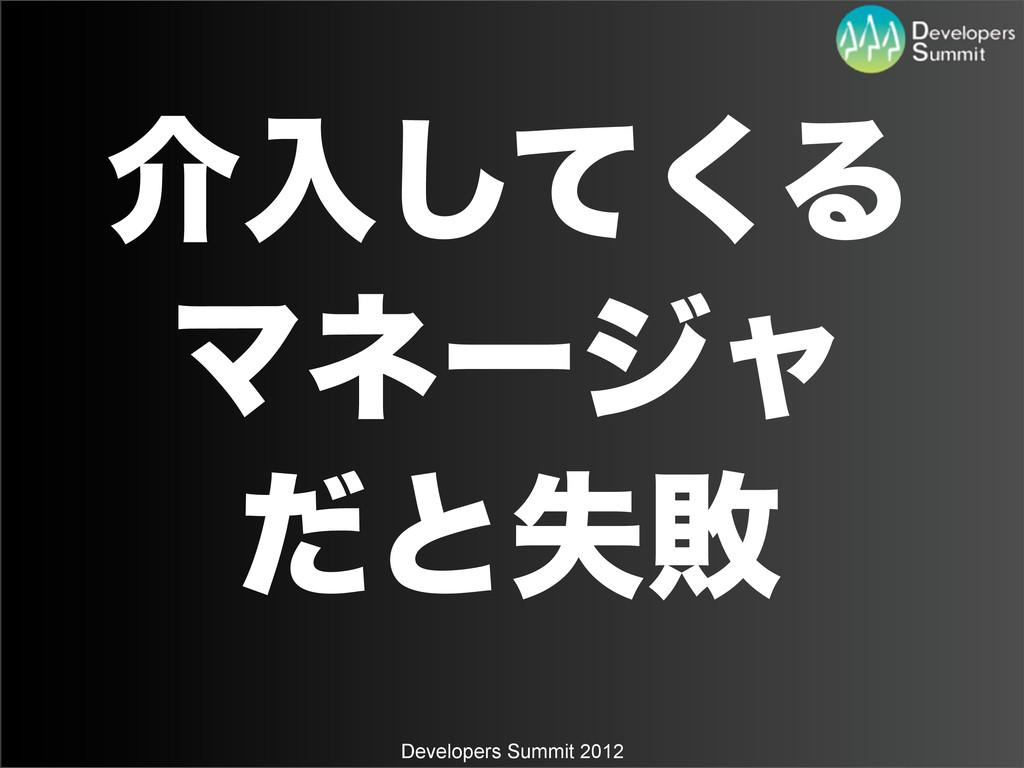 Developers Summit 2012 հೖͯ͘͠Δ Ϛωʔδϟ ͩͱࣦഊ