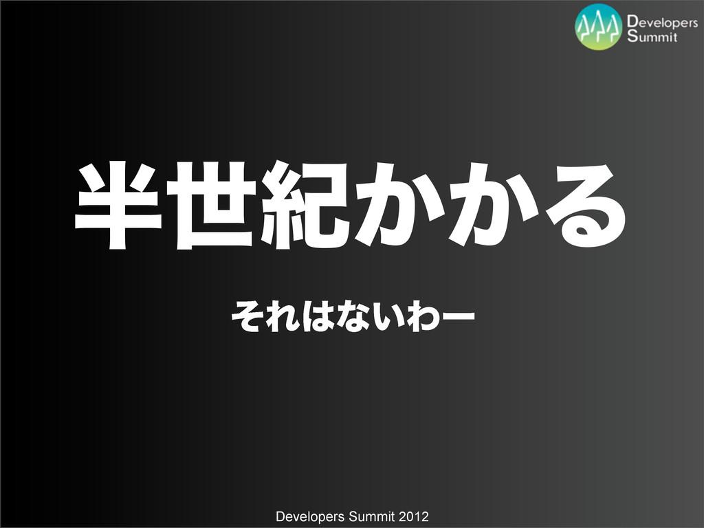 Developers Summit 2012 ੈل͔͔Δ ͦΕͳ͍Θʔ
