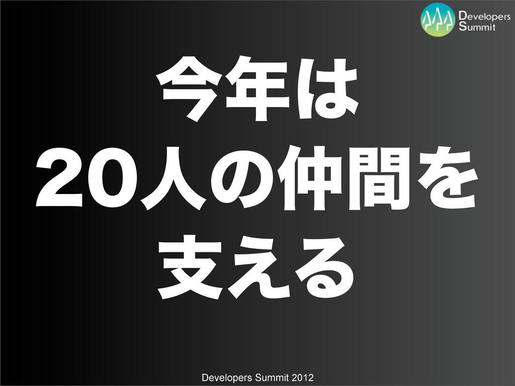 Developers Summit 2012 ࠓ ਓͷؒΛ ࢧ͑Δ
