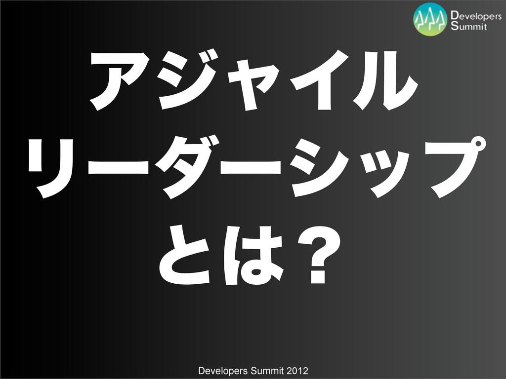Developers Summit 2012 ΞδϟΠϧ Ϧʔμʔγοϓ ͱʁ