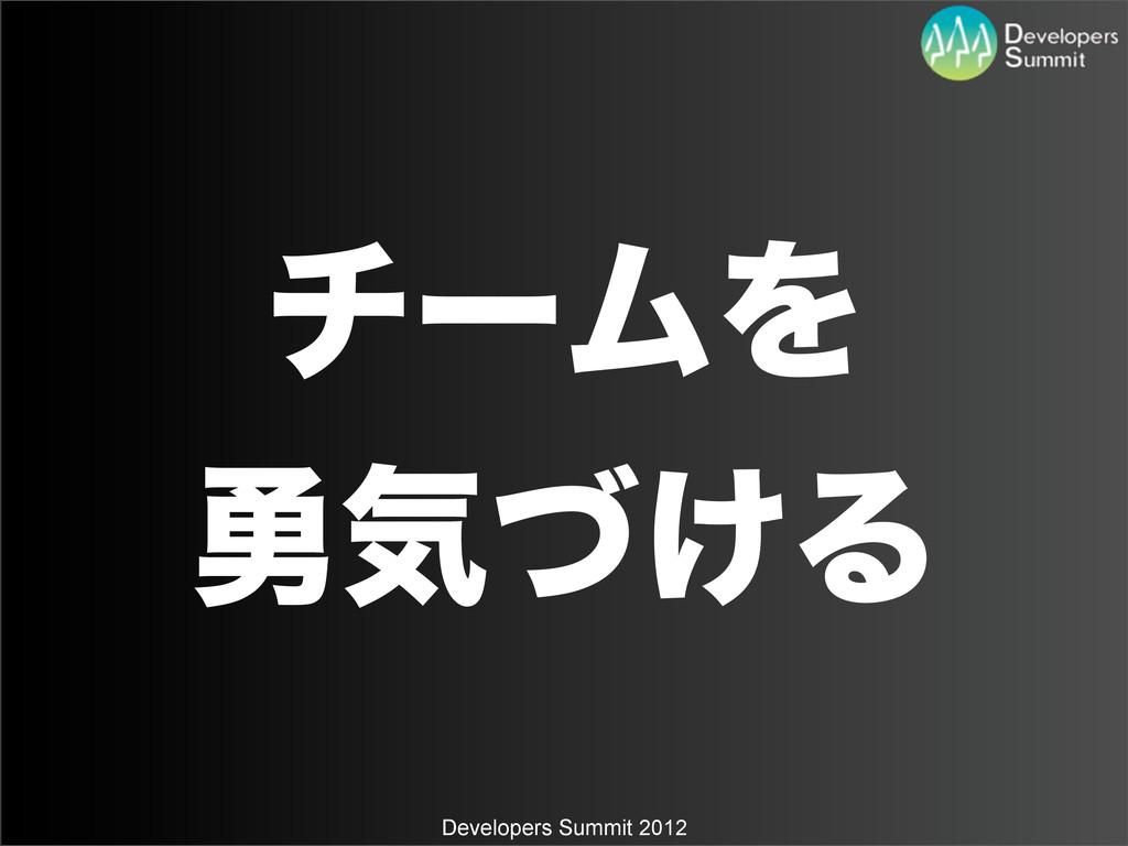 Developers Summit 2012 νʔϜΛ ༐ؾ͚ͮΔ