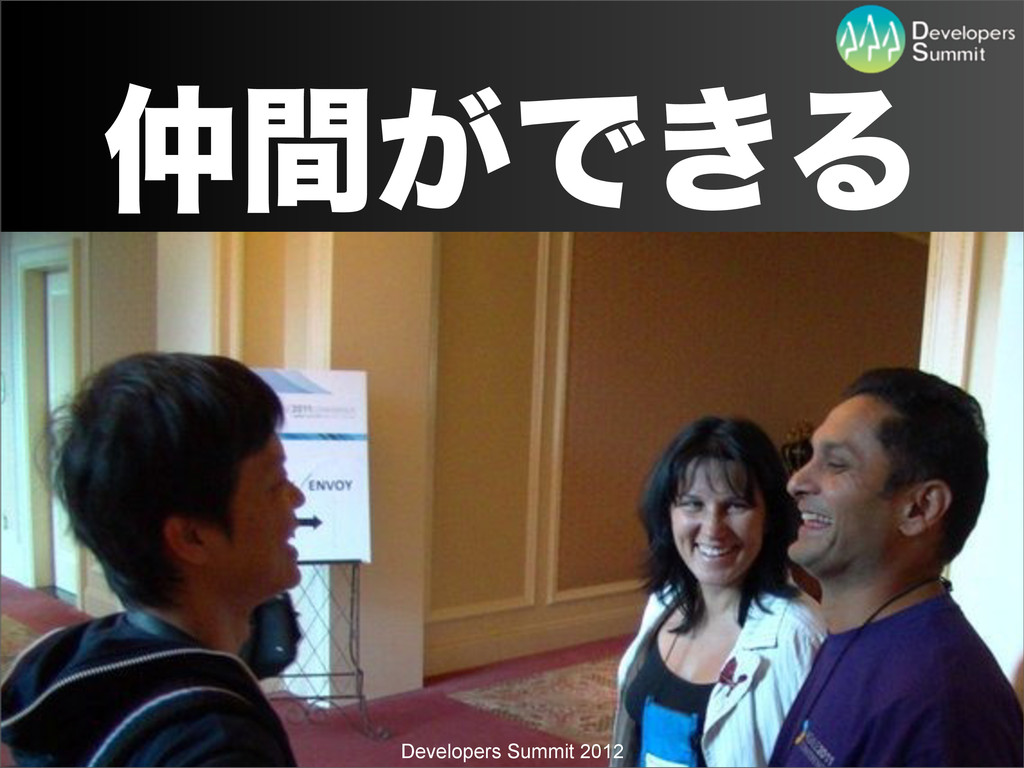 Developers Summit 2012 ͕ؒͰ͖Δ